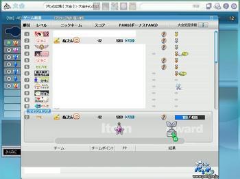 pangya_116.jpg