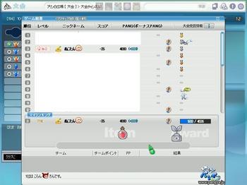 pangya_110.jpg